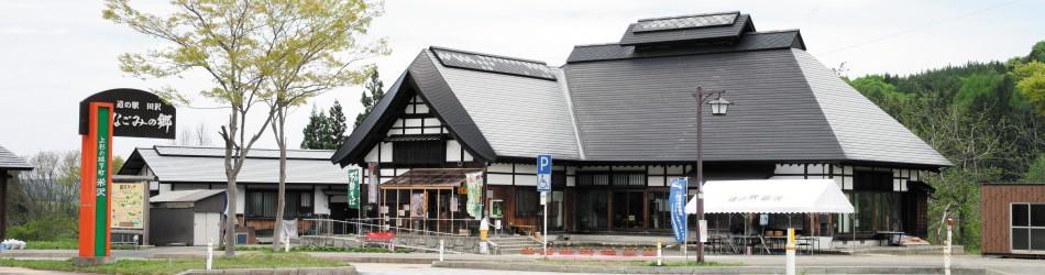道の駅田沢 なごみの郷 |